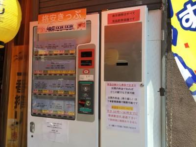 阪急電車・格安チケット自動販売機
