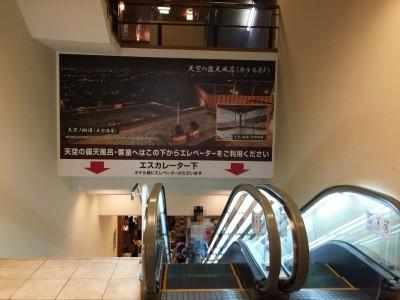 箕面観光ホテル1階へ