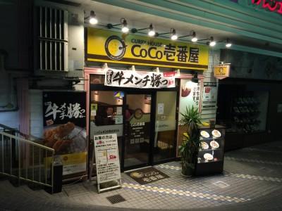 カレーハウスCoCo壱番屋・阪急池田駅前店
