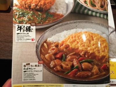 鶏つくねと根菜の和風カレー