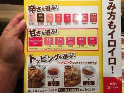 CoCo壱番屋の注文方法2