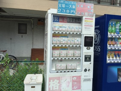ソリオきたユニベール宝塚の西側にある格安きっぷ自動販売機