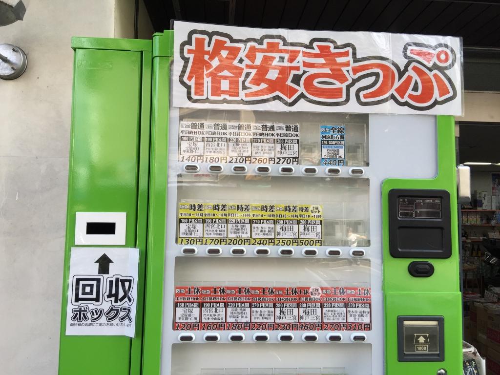 格安きっぷ自動販売機