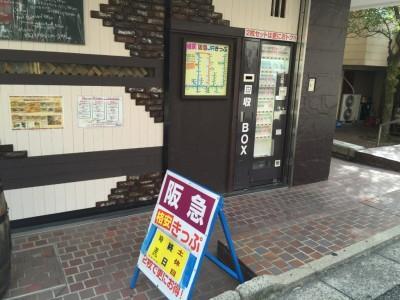 小林駅前の格安きっぷ自動販売機