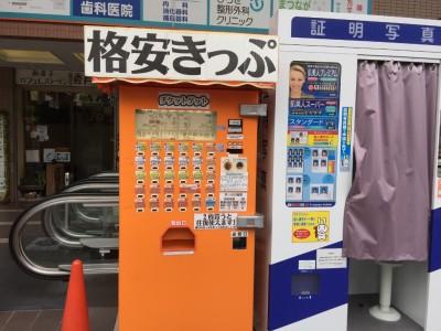 仁川駅前の格安きっぷ自動販売機