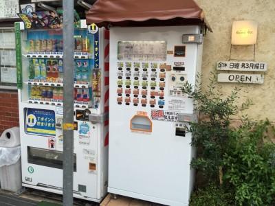 逆瀬川の格安切符自動販売機