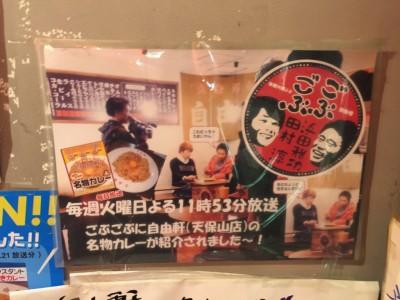 ごぶごぶステッカー浜ちゃん・田村淳来店