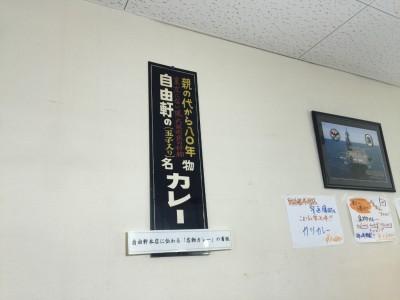 自由軒本店に伝わる「名物カレー」の看板
