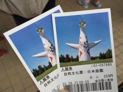 万博記念公園入園券