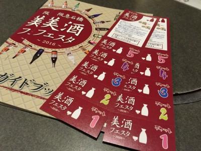 阪急石橋美酒フェスタ・チケットとガイドブック