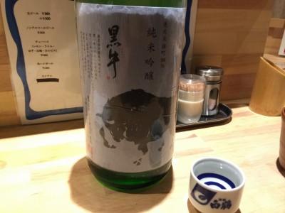 名手酒造店・黒牛「純米吟醸」