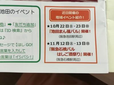 池田まん福バル・阪急石橋はしご酒祭り開催