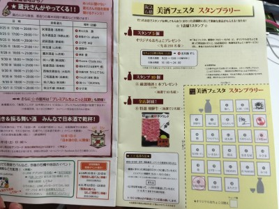 阪急石橋美酒フェスタ・スタンプラリー