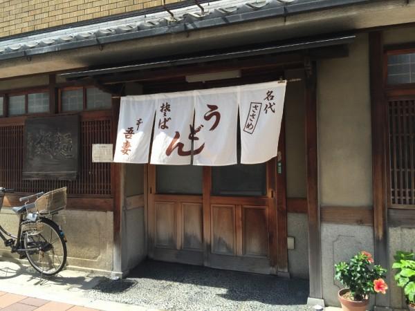 大阪・池田の老舗うどん屋「吾妻」に行ってきました