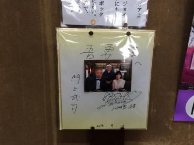 大阪ほんわかテレビ・あまから手帖編集顧問門上武司、りりぽんことNMB48須藤凜々花
