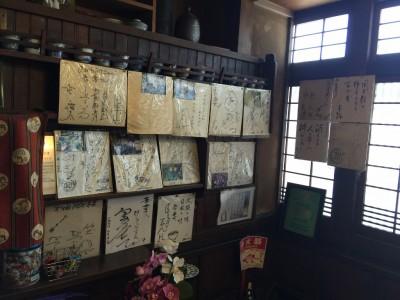 芸能人のサイン(桂南光ら)