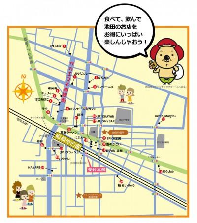 池田まん福バルマップ