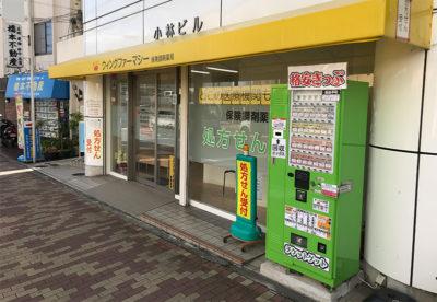 阪急・今津線 宝塚南口駅 格安切符 割引チケット