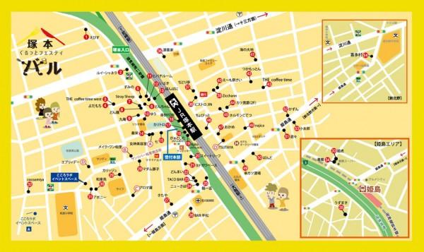 塚本ぐるっとフェスティバル(塚本バル)マップ