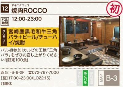 焼肉ROCCO(ロッコ)