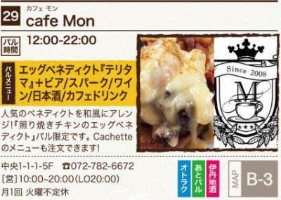 cafe Mon(カフェモン)