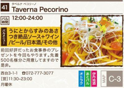 Taverna Pecorino(タベルナ ペコリーノ)