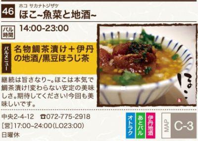 ほこ~魚菜と地酒~(さかなとじざけ)