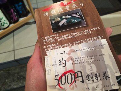 酌500円割引券