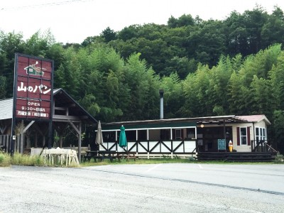 山のパン屋 ダディーズベーカリー