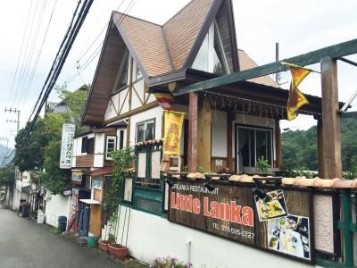 スリランカ料理「リトル ランカ」