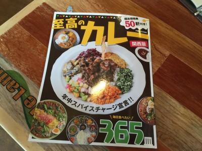 至高のカレー―毎日食べたい365皿