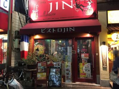 ワイン酒場 ビストロ JIN