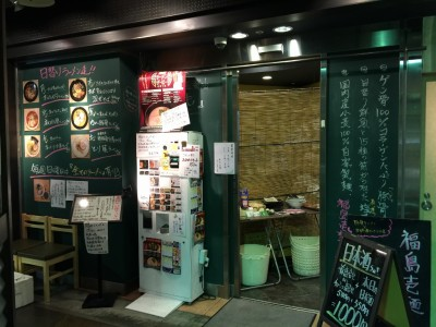 福島壱麺・外観
