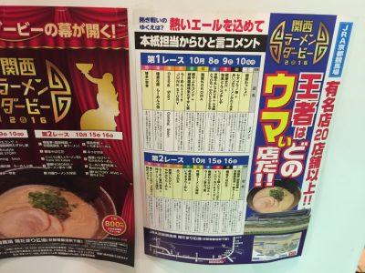 関西ラーメンダービー2016・出走表