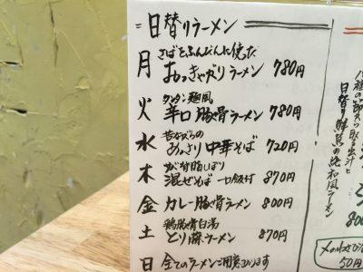 福島壱麺・日替わりラーメン