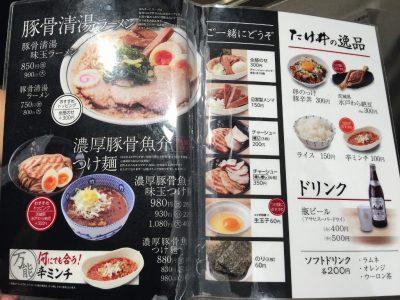 麺屋たけ井メニュー