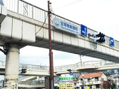 国道176号線「宝塚歌劇場前」交差点