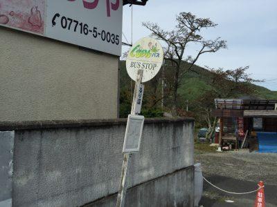 るりんバス・バス停