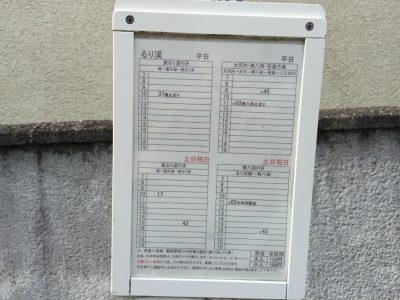 ぐるりんバス時刻表