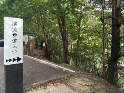 るり渓遊歩道入口