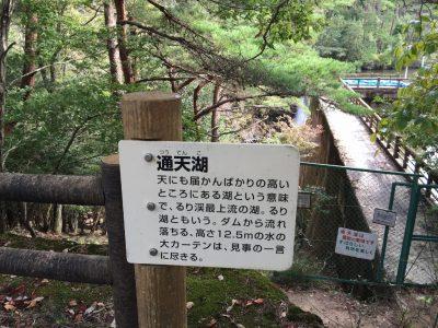 通天湖(るり湖)の説明