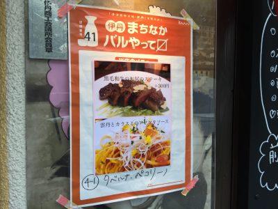Taverna Pecorino(タベルナ ペコリーノ)バルメニュー