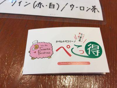 1000円割引きのお食事券表紙