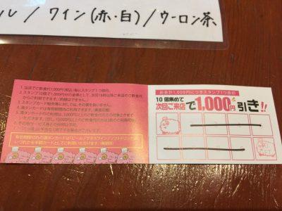 1000円割引きのお食事券