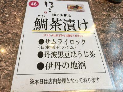『ほこ~魚菜と地酒~』バルメニュー