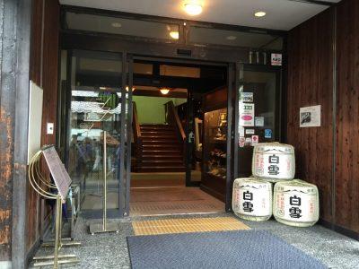 『白雪ブルワリービレッジ 長寿蔵』入口