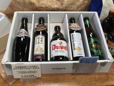 小西酒造㈱十五代社長おすすめクラフトビールセット
