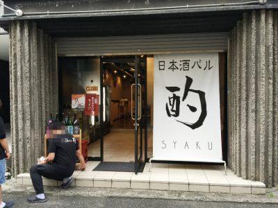 オープン前の日本酒バル 酌(しゃく)外観
