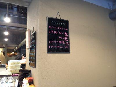日本酒バル 酌 本日のオススメ