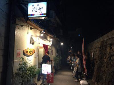 焼肉 尚州(サンジュ)人気